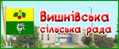 Вишнівська сільська рада  Куп'янського району Харківської області